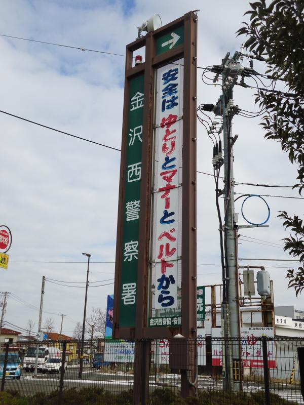 金沢西警察署(金沢市)の投稿写...