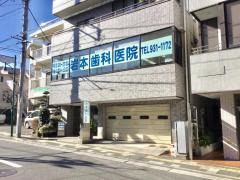 岩本歯科医院