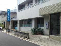 きく歯科医院