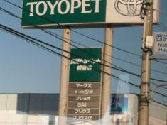 釧路トヨペット根室店