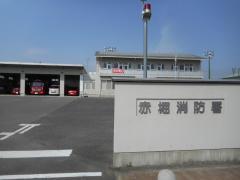 伊勢崎市赤堀消防署