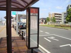 「八幡宿駅東口」バス停留所