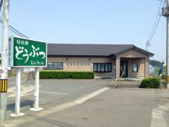 仙台南動物病院