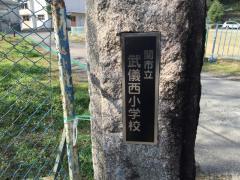 武儀西小学校