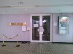 三越映画劇場