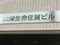 太陽生命保険株式会社 佐賀支社