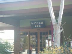みどりの湯 都賀店