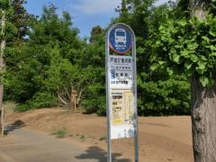 「戸宮交差点前」バス停留所