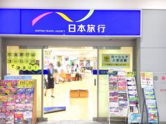 日本旅行 TiS三ノ宮支店