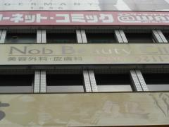 NobBeautyClinic