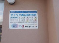 きさらぎ矯正歯科医院