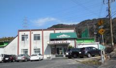 株式会社火の山ゴルフセンター