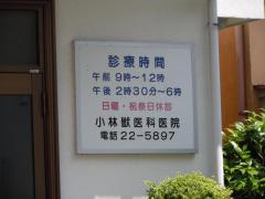 小林獸医科医院