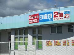 ドラッグスギヤマ羽島店