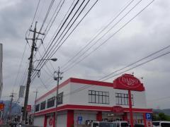 ザ・ダイソー広島八木店