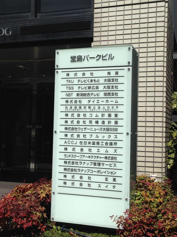 新潟総合テレビ関西支社(大阪市...