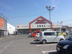 宮脇書店平島店