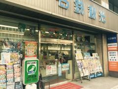名鉄観光サービス 名古屋中央支店