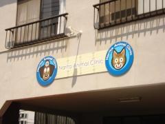 成田動物医院