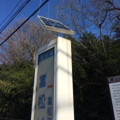 「富松城跡」バス停留所