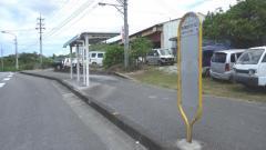 「老人福祉センター入口(国頭村)」バス停留所