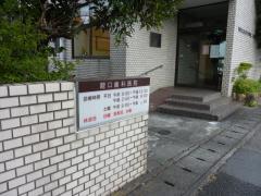 龍口歯科医院上新屋診療所