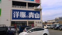 洋服の青山西宮今津店