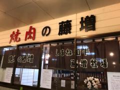 焼肉の藤増知井宮店