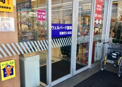 ウェルパーク薬局田無芝久保店