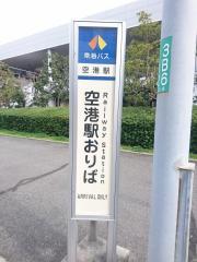 「空港駅」バス停留所