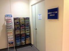 名鉄観光サービス 岡崎支店