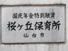 桜ケ丘保育所