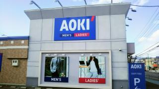 AOKI西宮甲子園店