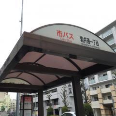 「岩井通一丁目」バス停留所