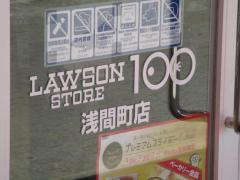 ローソンストア100浅間町店