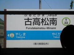 古高松南駅