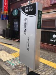 「伊奈波通」バス停留所