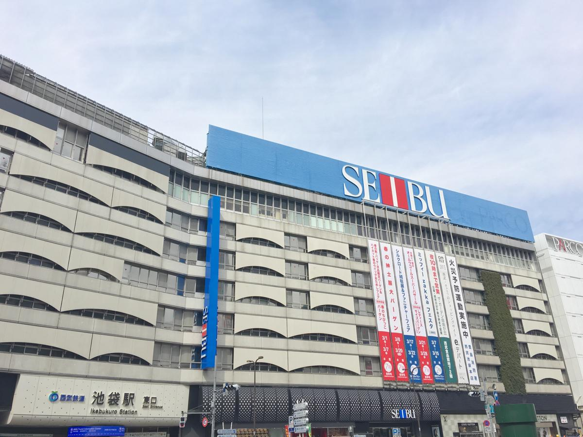 西武池袋本店 東京都豊島区