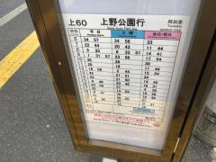 「湯立坂下」バス停留所