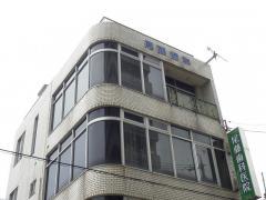 尾藤歯科医院