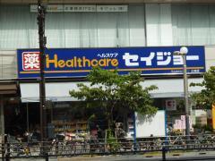 ヘルスケアセイジョー三田店