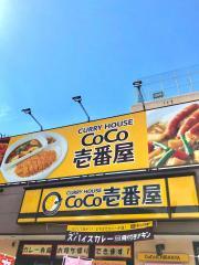 CoCo壱番屋中区丸の内一丁目店