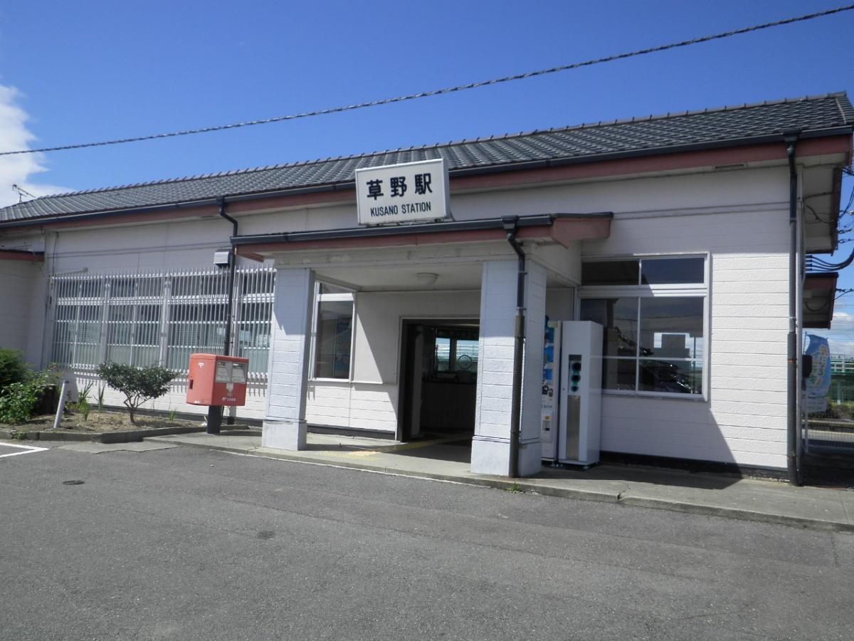 草野駅です。