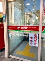 横浜金沢郵便局