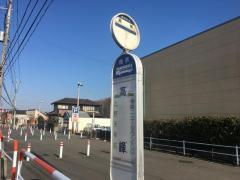 「高峰」バス停留所