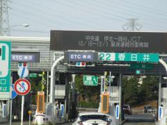 春日井IC
