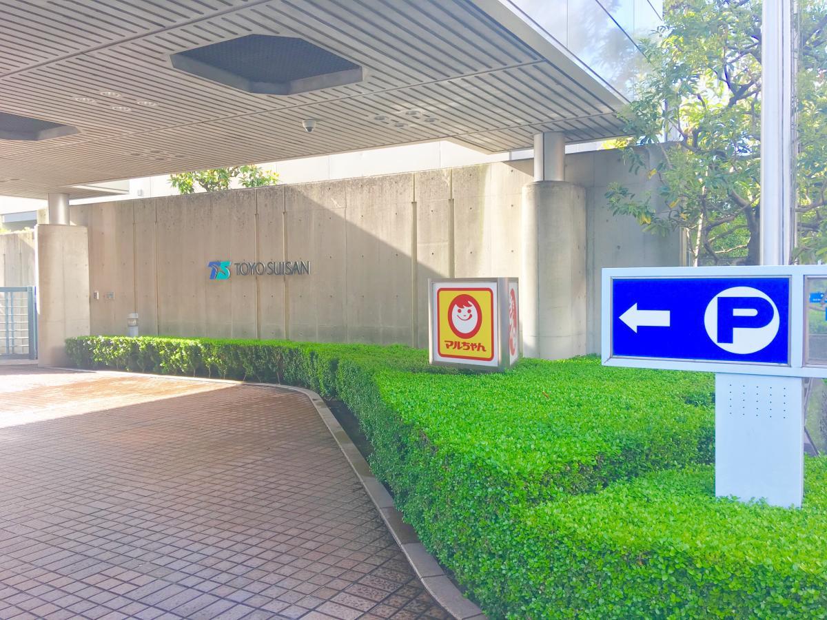 東洋水産 株式会社 東京都港区