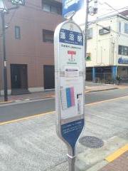 「蓮沼駅」バス停留所
