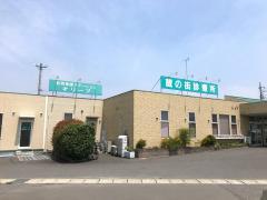 蔵の街診療所