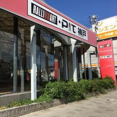 兵庫三菱自動車販売神戸店